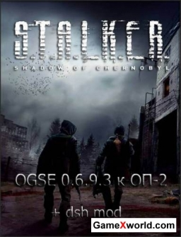 S.T.A.L.K.E.R.: shadow of chernobyl - ogse 0.6.9.3 к оп-2 + dsh mod (2016-2018/Rus/Repack by serega-lus)