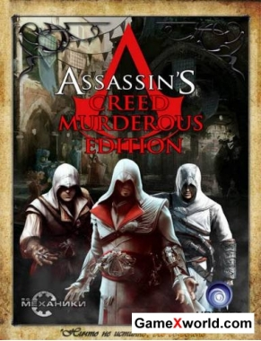 Assassins creed murderous edition (2008-2017/Rus/Eng/Rip/Repack by r.G. механики)