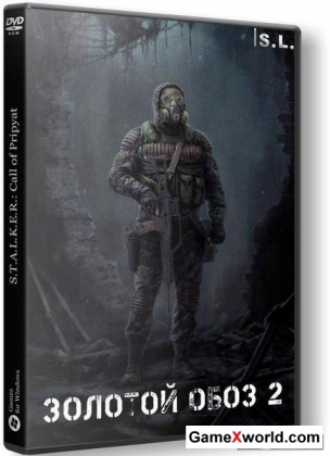 S.T.A.L.K.E.R.: call of pripyat - золотой обоз 2 (2016/Rus/Repack)