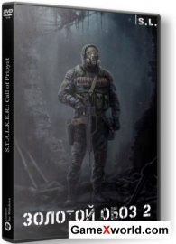 S.T.A.L.K.E.R.: Call of Pripyat - Золотой Обоз 2 (2016/RUS/RePack by SeregA-Lus)