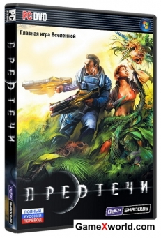 Предтечи / the precursors (2009) pc | repack от spieler