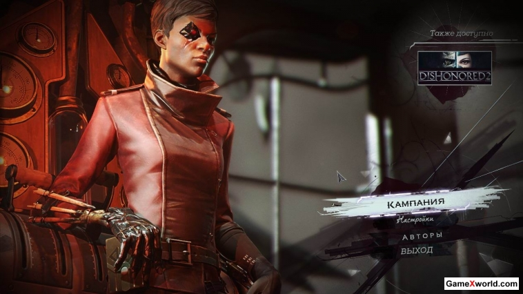 Dishonored: death of the outsider (2017) pc | repack от fitgirl. Скриншот №1