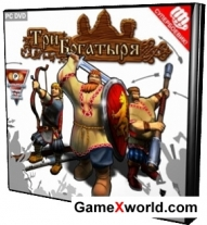 Три богатыря / fairy tales: three heroes (2008) pc | repack